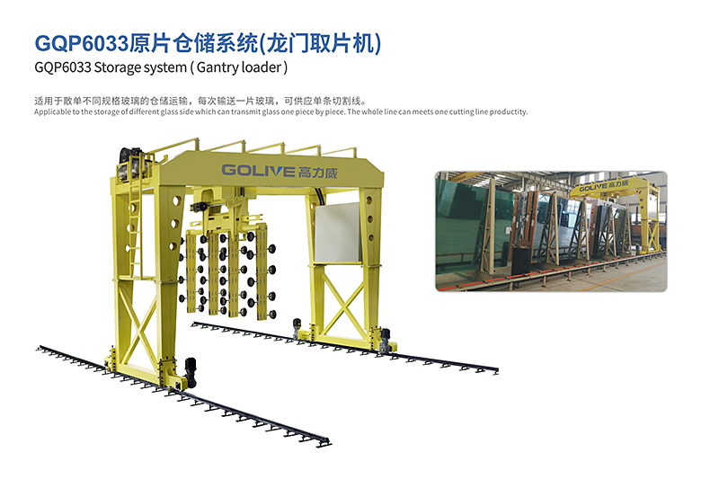 GLM6033原片仓储系统(龙门取片机)